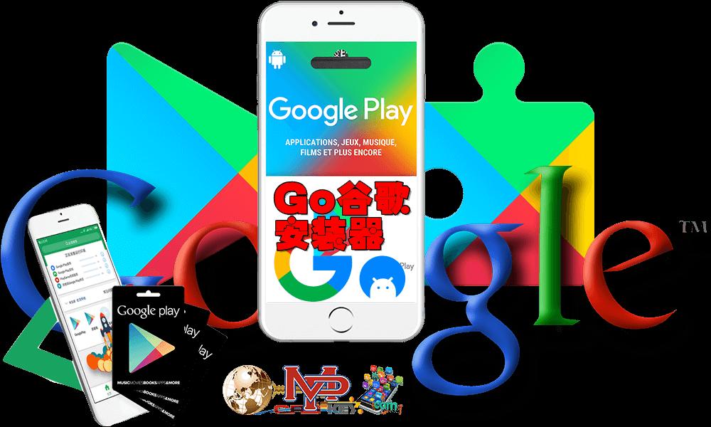 GO谷歌安裝器 v4.8.1 For Android 免Root安裝谷歌環境 安卓應用 第1张