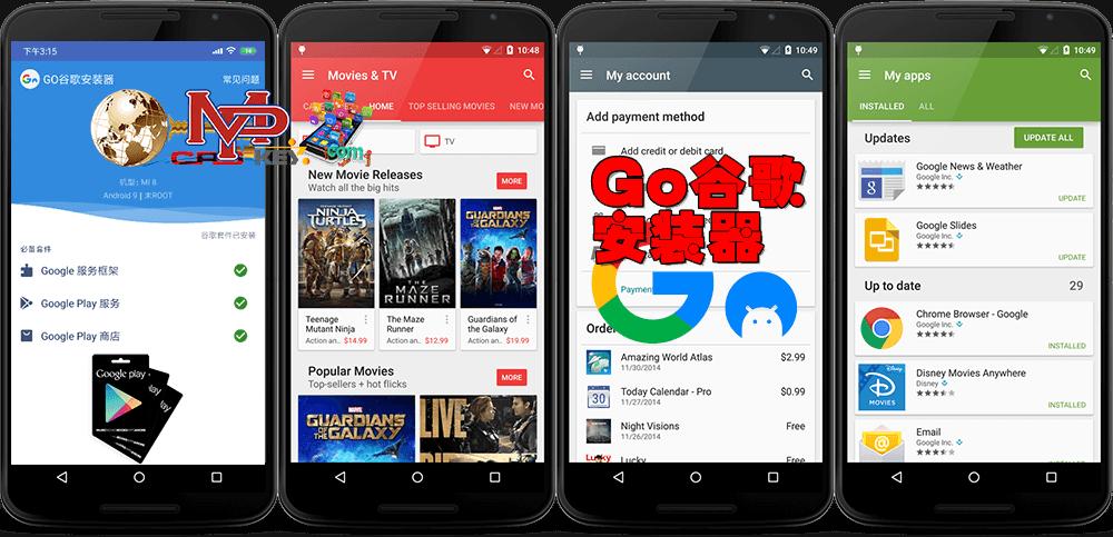 GO谷歌安裝器 v4.8.1 For Android 免Root安裝谷歌環境 安卓應用 第2张